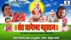 Sant Dnyaneshwar Maharaj - Bhakti Movie | Hindi Devotional Movie | Hindi Movies | Bhakti Film