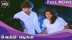 Vetri Padigal Full Movie HD | Ramki | Nirosha | Sarathkumar | Janagaraj