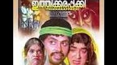 Ithikkarappakki- year 1980: Full Length Malayalam Movie