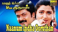 Naanum Intha Oruthan | Murali, Kushboo | Superhit Tamil Movie HD