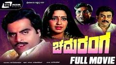 Chaduranga – ಚದುರಂಗ | Kannada Full Movie | Ambarish | Ambika | Vajramuni|Political Movie