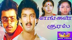 ENGAL KURAL | எங்கள் குரல் | Tamil Rare Movie Collection | Arjun , Vijayakanth | HD