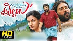 Daivathinte Swantham Cleetus 2013 Full HD Movie | Latest Malayalam Movies | Mammootty, Honey Rose