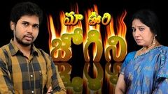 JOGINI Telugu Super Hit Movie II Kerintha Movie Fame Hero Parvateesam, Madhumani, Swapna ,