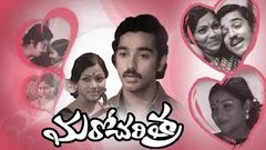 Maro Charitra { మరో చరిత్ర సినిమా } Full Length Telugu Movie Kamal Haasan Saritha Madhavi