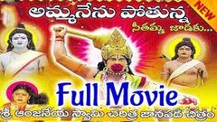 Anjanna Charitra Full Movie | Amma Nenu Pothunna Seethamma Jadaku Part 1, 2