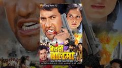 Bedardi Balma बेदर्दी बलमा Dinesh Lal Yadav | Bhojpuri Full Movies | Lattest Hottest Film 2015