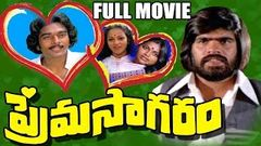Prema Sagaram Latest Telugu Full Movie | Ramesh, Nalini, Rajender, Saritha