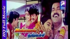 Annan Thangachi | Charan Raj | Shruthi | Ajay | Janagaraj | 1999 | Tamil Super Hit Movie