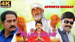 apoorva mahaan tamil movies 2016 | new tamil movies 2016 | Sathya Sai Baba tamil movie 2016