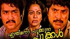 Enthino Pookkunna Pookkal | Mammootty, Mohanlal, Srividya | Malayalam Full Movie