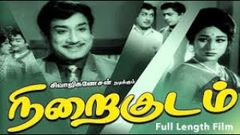 Nirai kudam Tamil Full Movie Sivaji Ganesan Vanisree Cho Manorama Classic Hit Movie