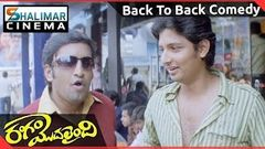 Rangam Modalaindi Movie | Full Length Back To Back Comedy | Jiiva, Santhanam | Shalimarcomedy