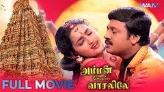 Ammankoil Vaasaliley Tamil Full Movie | Ramarajan | Sangita | Senthil | WAM India Tamil