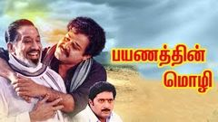 ORU YATHRA MOZHI | MOHANLAL SUPER HIT MALAYALAM MOVIE