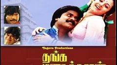 Thanga Manasukkaran (1992) - Tamil Action And Drama Superhit Movie