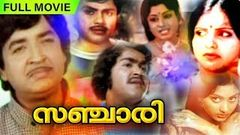 Sanchari | Malayalam Full Movie Full Movie | Boban Kunchacko | Prem Nazir | Jayan | Mohanlal