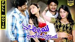 Maa Abbai Engineering Student Full Movie - Bhavani DVD Movies