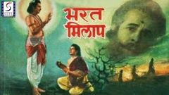 Bharat Milap l Hindi Full Devotional Movie | Durga Khote, Shahu Modak, Prem Adeeb l 1942