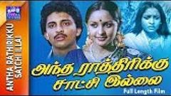 Antha Uravukku satchi illai | Kapil Dev, Sulakshana | Evergreen Tamil Hit Movie HD