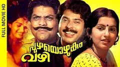 Malayalam Super Hit Movie | Puzhayozhukum Vazhi | Family Comedy Full Movie | Ft Mammootty, Ambika