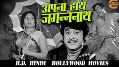 Apna Haath Jagannath | Full Hindi Movie | Bollywood Movie