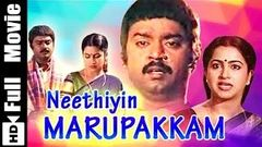 Neethiyin Marupakkam Tamil Full Movie Vijayakanth and Radhika