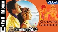 Gopura Deepam Full Movie | Ramarajan | Sukanya | Tamil Movies