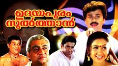 Malayalam Comedy Movie Udayapuram Sulthan | SuperHit Malayalam Movie | Malayalam Comedy