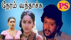 Neeram Vanthachu tamil full movie