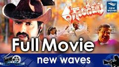 Gandeevam Telugu Full HD Movie | Nanadamuri Balakrishna, Roja | Akkineni Nageswara Rao | New Waves