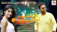 Malayalam Full Movie 2014 Monaayi Angane Aanaayi | Malayalam Full Movie 2014 New Releases