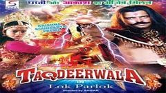 Taqdeerwala - Lok Parlok ᴴᴰ - South Indian Super Dubbed Action Film - Latest HD Movie 2018