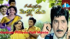 Gadusu Pillodu Telugu Full Length Movie | Shoban Babu | Jamuna | Manjula