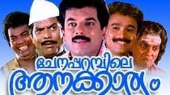 Chenapparambile Aanakkariyam: Year 1998: Full Length Malayalam Movie