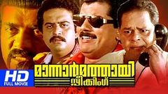 Malayalam Comedy Movie | Mannar Mathai Speaking [ HD ] | Full Movie | Ft Innocent Mukesh Saikumar