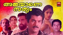 Ammayane Sathyam Full Movie | Malayalam Comedy Full Movies | Mukesh | Jagathy Sreekumar | Annie