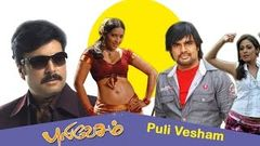 new tamil movie | Puli Vesham | tamil full movie