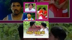 Lakshmi Vanthachu Tamil Full Movie Sivaji Ganesan, Padmini