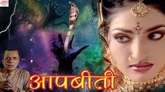 AAPBEETI आपबीती BR Chopra Superhit Hindi Horror Serial HD Hindi TV Serial