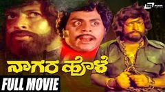Kalyug Ka Pandav Hindi Full Movie - Vishnuvardhan, Jaya Prada, Ambarish, Devaraj | D Rajendra Babu