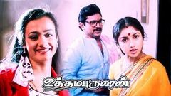 Tamil Movies Uthama Purushan Full Movie Tamil Comedy Movies Tamil Super Hit Movies