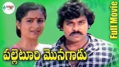 Palletoori Monagadu Telugu Full Movie | Chiranjeevi, Raadhika