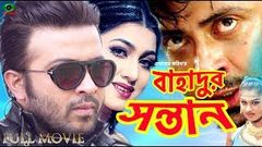 Shakib Khan Hit Movie | Bahadur Shontan | বাহাদুর সন্তান | Shakib Khan | Eka | Full Movie