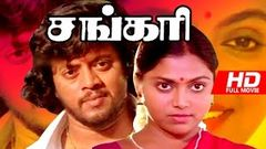 Tamil Classic Movie | Sankari [ சங்கரி ] | Full Movie | Ft Thiagarajan, Saritha