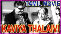 Kaviya Thalaivi - Tamil Full Length Movie - Tamil Movie - Gemini Ganesan, Shavukar Janaki