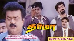 Vijayakanth Megahit Movie - Dharma - Tamil Full Movie | Preetha Vijayakumar | Jaishankar | Ranjith