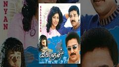 Kalaingnan - Tamil Full Movie Of Kamal Hassan