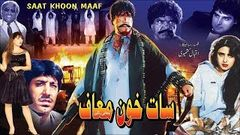 SAAT KHOON MAAF 1991 - SULTAN RAHI, NEELI, JAVED SHEIKH, RANGEELA - OFFICIAL PAKISTANI MOVIE