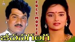 JEEVANA GANGA | TELUGU FULL MOVIE | RAJENDRA PRASAD | RAJINI | TELUGU MOVIE CAFE